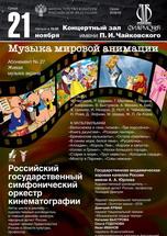 Музыка мировой анимации