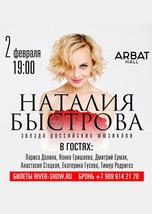 Концерт в  «Арбат Холле»