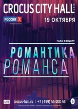 Гала-концерт «Романтика романса»