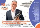 Концерт памяти Семёна Мильштейна