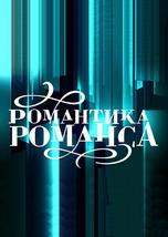 Концерт-запись программы «Романтика романса»